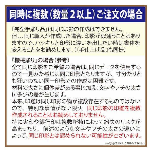 個人印鑑 手彫りアグニ 18mm(男性用の実印など)|kugain|06