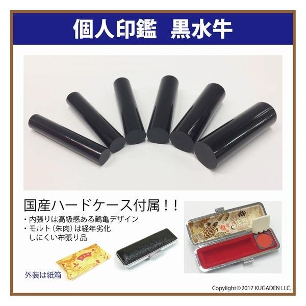 個人印鑑 手彫り黒水牛 (真っ黒) 12mm(認印など)|kugain