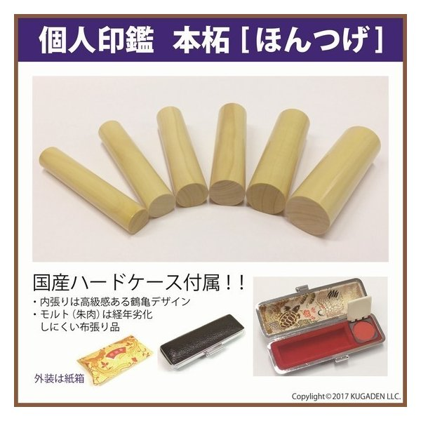 個人印鑑 手彫り本柘 [ほんつげ] 12mm(認印など)|kugain