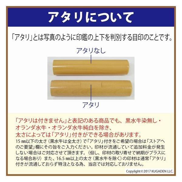 個人印鑑 手彫り本柘 [ほんつげ] 13.5mm(銀行印など)|kugain|05