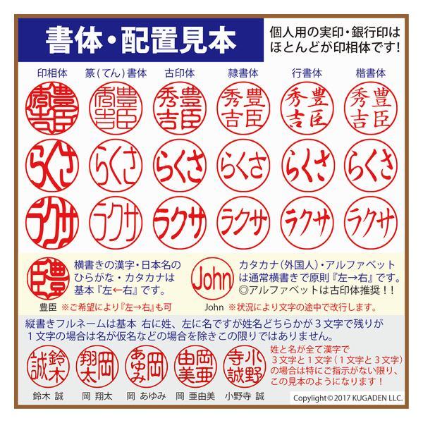 個人印鑑 手彫り黒水牛染無し (白模様入) 13.5mm(銀行印など)|kugain|03