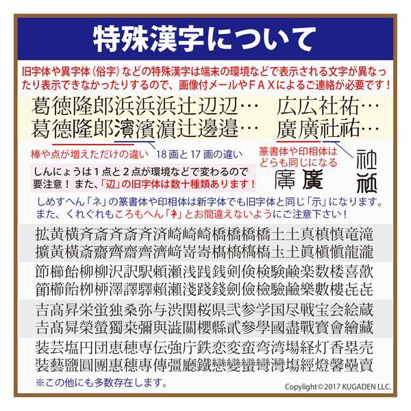 個人印鑑 手彫り黒水牛染無し (白模様入) 13.5mm(銀行印など)|kugain|04