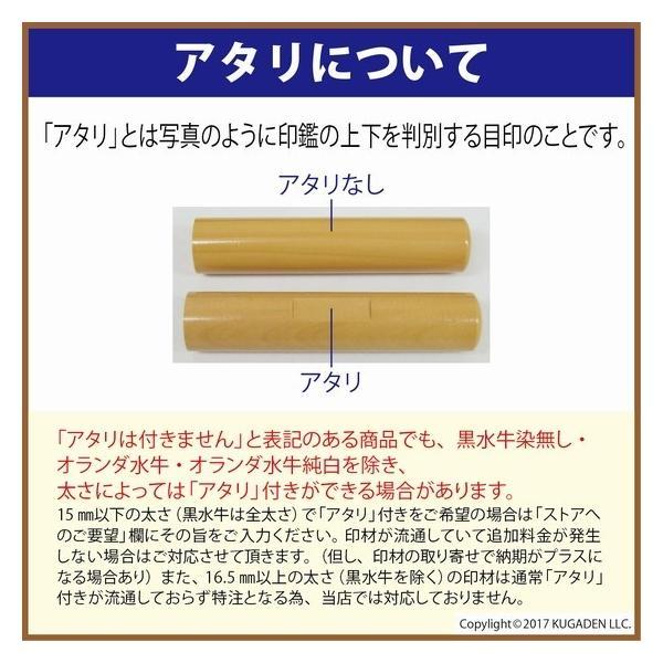 個人印鑑 手彫り黒水牛染無し (白模様入) 13.5mm(銀行印など)|kugain|05