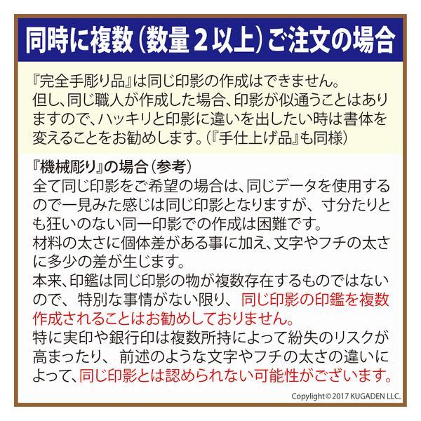 個人印鑑 手彫り黒水牛染無し (白模様入) 13.5mm(銀行印など)|kugain|06