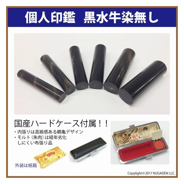 個人印鑑 手彫り黒水牛染無し (白模様入) 15mm(女性用の実印など)|kugain