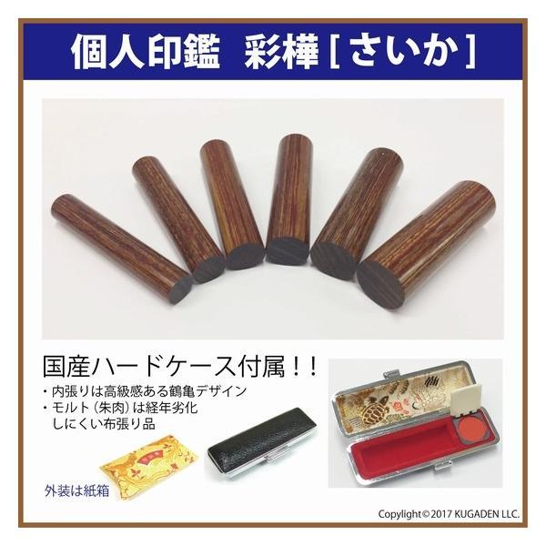 個人印鑑 手彫り彩樺 [さいか] 15mm(女性用の実印など)|kugain