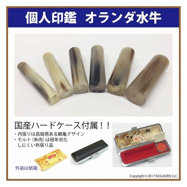 個人印鑑 オランダ水牛 (黒い筋入) 16.5mm(男女の実印など)|kugain