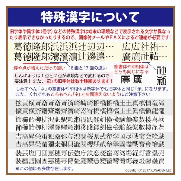 個人印鑑 オランダ水牛 (黒い筋入) 18mm(男性用の実印など)|kugain|04
