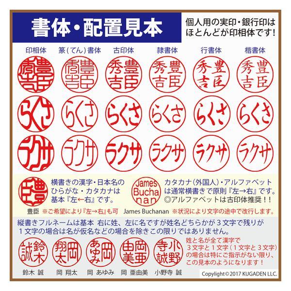 個人印鑑 黒水牛染無し (白模様入) 13.5mm(銀行印など)|kugain|03