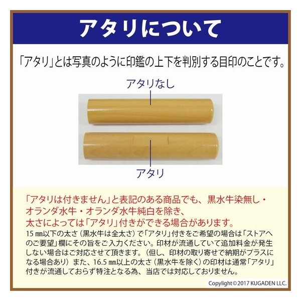 個人印鑑 黒水牛染無し (白模様入) 13.5mm(銀行印など)|kugain|05