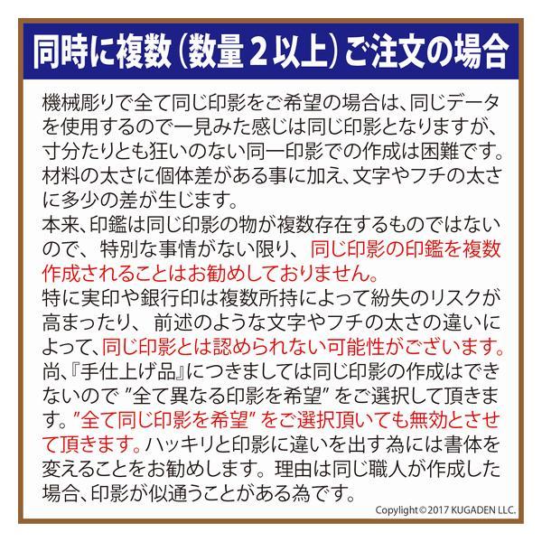 個人印鑑 黒水牛染無し (白模様入) 15mm(女性用の実印など)|kugain|06