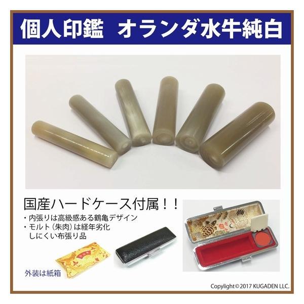 個人印鑑 オランダ水牛純白 (筋無し) 12mm(認印など) kugain