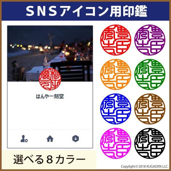 SNSアイコン用印鑑(画像)|kugain