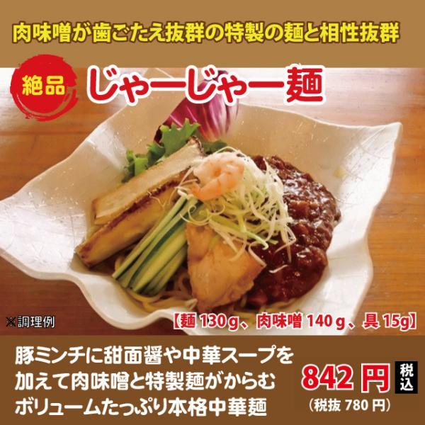 大和じゃーじゃー麺 北京風肉味噌麺|kuihuku-hourai