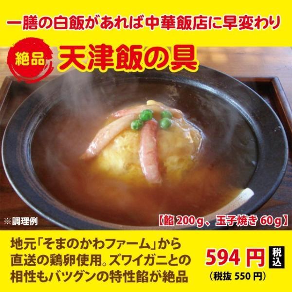 天津飯の具 地元の新鮮卵&ズワイガニが絡む|kuihuku-hourai