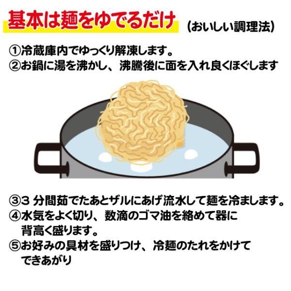 冷し中華 チャーシュー&炙り鳥付き|kuihuku-hourai|02