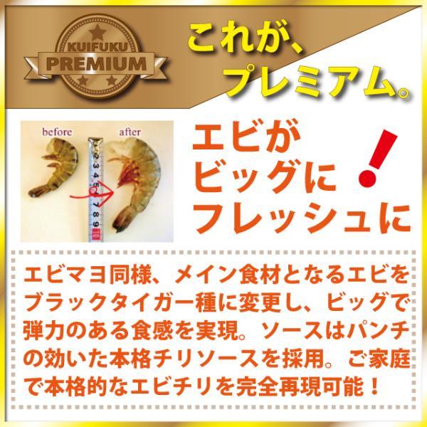 エビチリ 保存料・着色料無使用 kuihuku-hourai 02