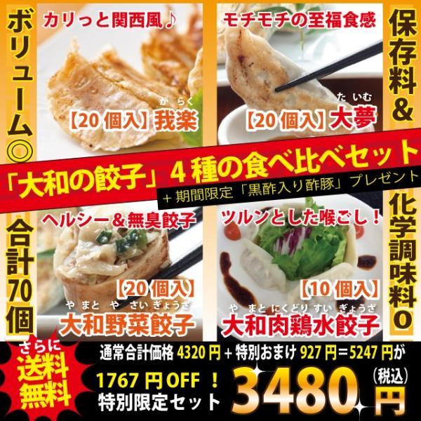 4種の創作餃子 食べ比べセット|kuihuku-hourai