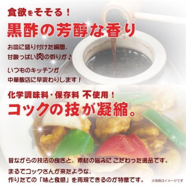 酢豚 黒酢入り本格中華惣菜|kuihuku-hourai|02