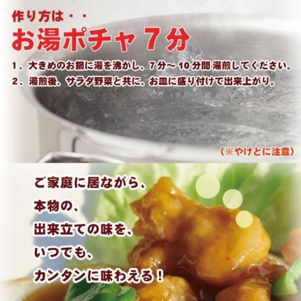 酢豚 黒酢入り本格中華惣菜|kuihuku-hourai|03