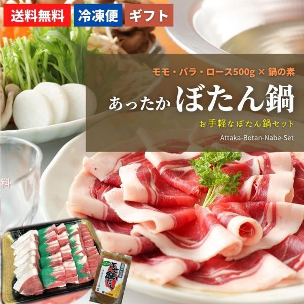 天然猪肉あったかぼたん鍋セット 猪肉500g+鍋の素 3-4人前 送料無料