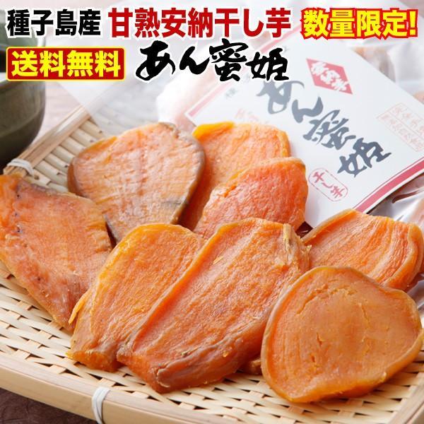 干し芋 150g×2袋セット 種子島産 安納芋 あん蜜姫 無添加自然食品 グルメ メール便