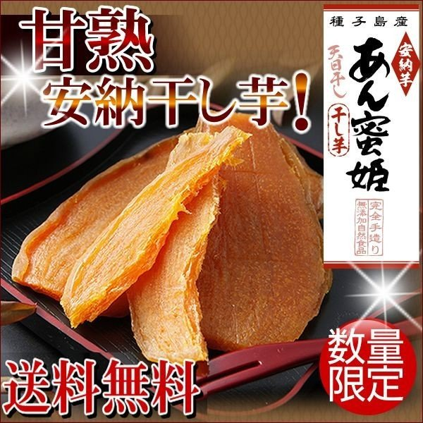 干し芋 150g×2袋セット 種子島産 安納芋 あん蜜姫 無添加自然食品 グルメ セール メール便