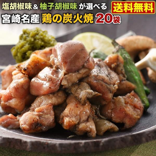 炭火焼 宮崎鶏 塩胡椒味 柚子胡椒味100g x 20袋 簡単 グルメ 常温