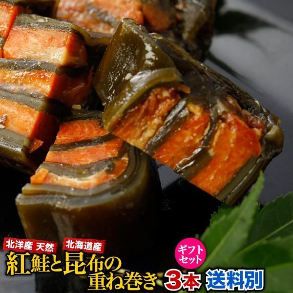 紅鮭と昆布重ね巻き 3本セット ギフト ご贈答 贈り物 持ち運びOK 昆布巻き こんぶ佃煮 こぶまき 北海道 お土産 鮭 グルメ Y常