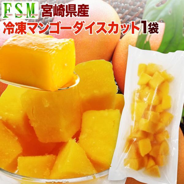 マンゴー 冷凍 宮崎産 甘熟フローズンマンゴー ダイスカットタイプ 1袋 300g 平均糖度12〜14度 産地直送 送料別 Y凍
