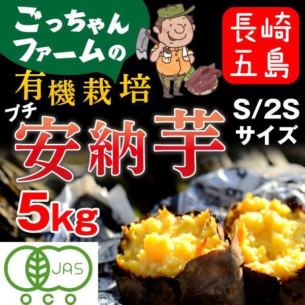 早割500円OFF 安納芋 有機 プチ安納芋 安納いも あんのう芋 蜜芋 離乳食 五島列島 オーガニック S/2Sサイズ 5kg Y常
