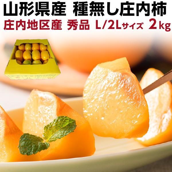 柿 山形 庄内柿 ギフト 贈答用 2kg(1箱) 秀品 送料無料 産直 旬 果物 フルーツ グルメ Y常