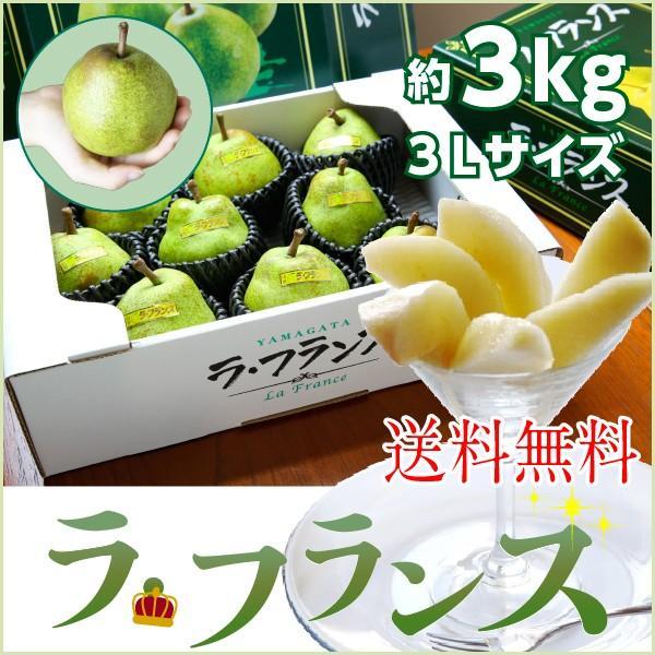 ギフト 山形県東根 ラフランス 洋梨の女王 特秀大玉3L×9玉(約3kg) 大玉 とろっとあまーい果実 ご贈答 フルーツ 果物 グルメ Y常