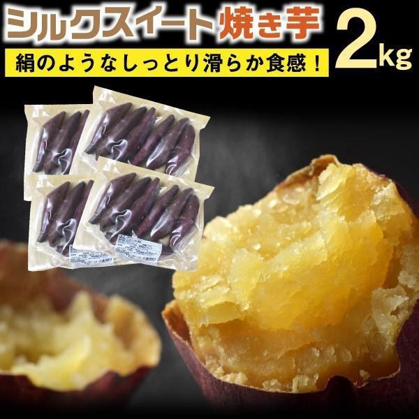 シルクスイート 焼き芋 冷やし焼き芋 2kg 熊本県産 500×4袋セット 送料無料 安心安全 無添加 自然食品 保存料一切なし クール