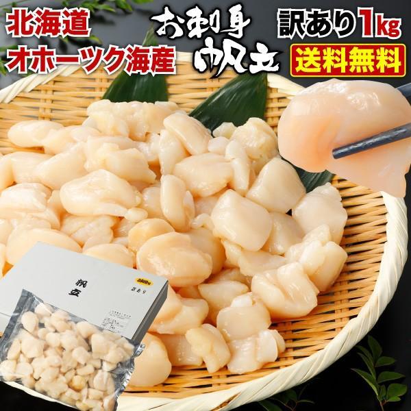 北海道オホーツク海産 お刺身用ちょっと訳あり生ホタテ貝柱 1kg前後 ほたて 帆立 海鮮丼 貝柱 父の日 海鮮 BBQ 送料無料 グルメ
