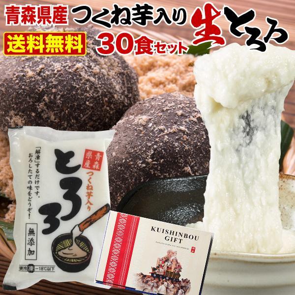 とろろ ギフト 冷凍 送料無料 青森県産 つくね芋入り生とろろ30袋 1.5kg 2種類の山芋 青森県産長芋 栄養豊富 無添加 グルメ クール