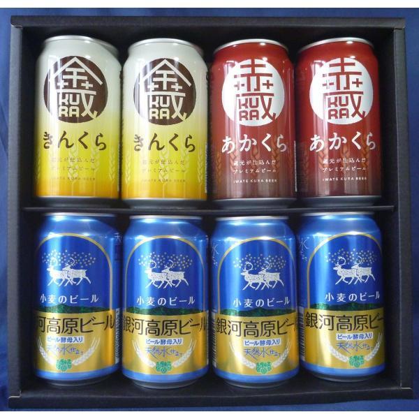 地ビール】岩手のビール 金蔵・...