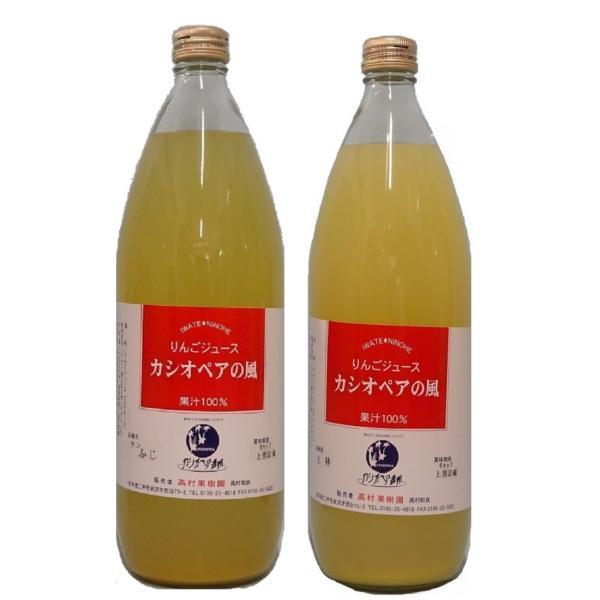 岩手県産 100% リンゴジュース  ふじ/王林/2本セット/各1L/箱付
