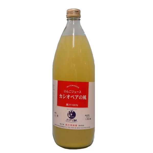 岩手県産 100% リンゴジュース  王林  1L/箱なし/包装不可