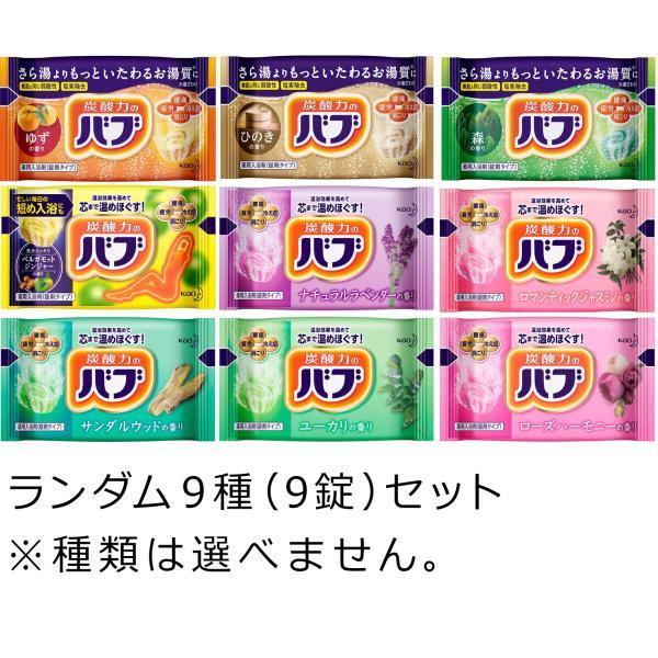 花王入浴剤バブ8種(8錠)セット〜・消化・501円