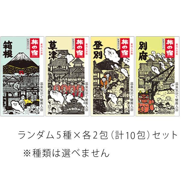 クラシエ入浴剤旅の宿8包セット〜・消化