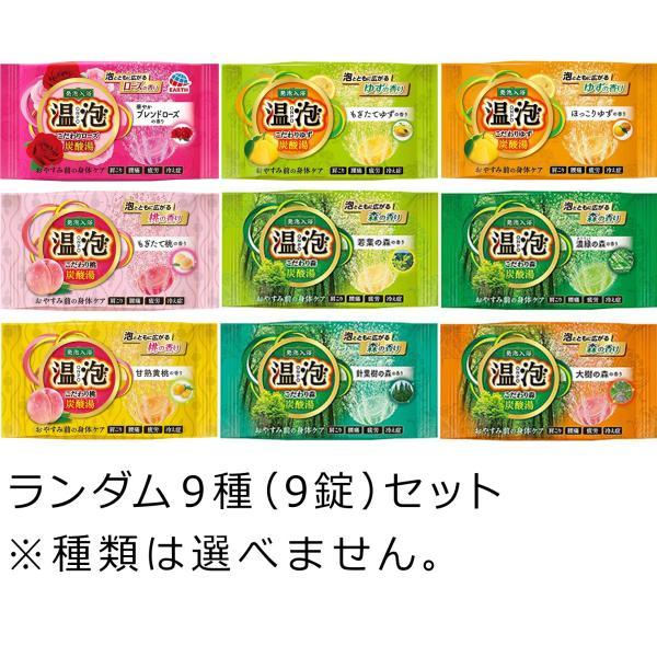アース製薬入浴剤温泡8種(8錠)セット〜・消化・500円