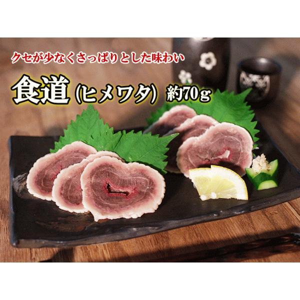 鯨 鯨肉 くじら 食道 ヒメワタ(ミンク鯨・南氷洋産)約70gスライス 3089