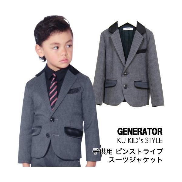 58a19cb322590 子供服 男の子 スーツ キッズ フォーマル 入学式 スーツ ピン ストライプ ...