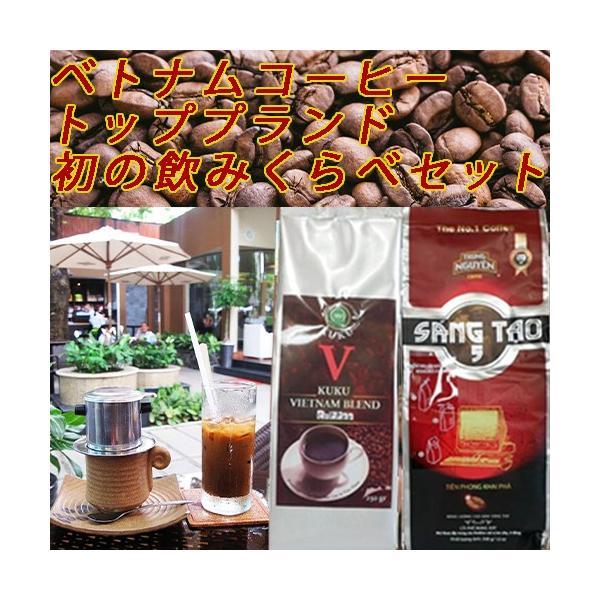 ベトナムコーヒー コーヒー コーヒー豆  KUKU ベトナム お土産 トップブランド飲みくらべセット kuku-vietnamcoffee