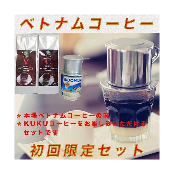 ベトナムコーヒー コーヒー コーヒー豆 KUKU ベトナム お土産 初回限定セット|kuku-vietnamcoffee