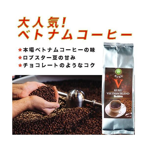 ベトナムコーヒー コーヒー コーヒー豆  KUKU ベトナム お土産 人気 ベトナムブレンド 粉・250g|kuku-vietnamcoffee