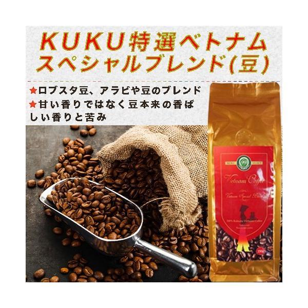 ベトナムコーヒー コーヒー コーヒー豆  KUKU ベトナム お土産 コーヒー豆 珈琲 KUKU特選ベトナムスペシャルブレンド 豆・250g|kuku-vietnamcoffee