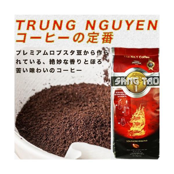 ベトナムコーヒー コーヒー コーヒー豆 チュングエン Sang Tao1クリ・ロブスタ 粉・340g|kuku-vietnamcoffee
