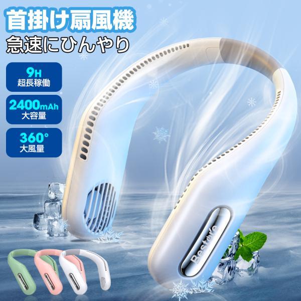 |首掛け扇風機 2021 扇風機 ネッククーラー 携帯扇風機 羽なし USB充電式 首掛けファン 熱…